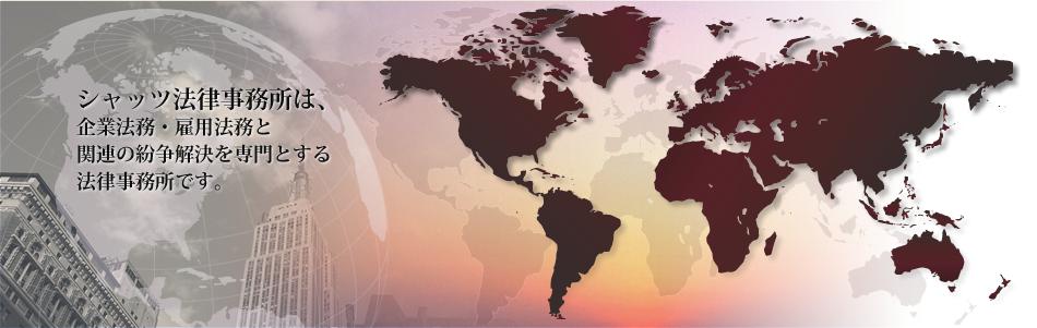 シャッツ法律事務所は、国際企業法務・雇用法務と関連の紛争解決を専門とする法律事務所です。
